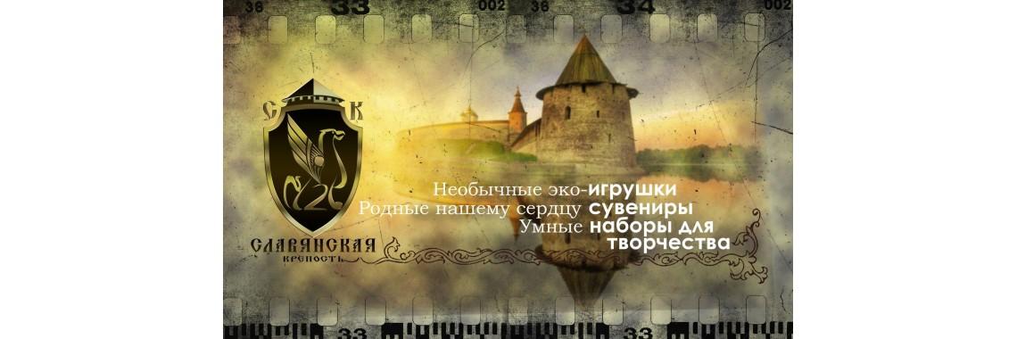 Славянская крепость